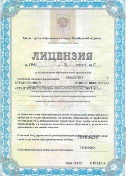 Лицензия УЦ