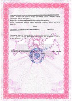 ЛИЦЕНЗИЯ-мчс-2