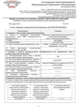 Выписка-СРО-март-21-1