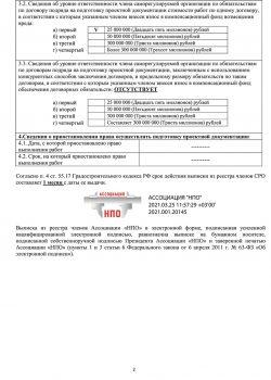 Выписка-СРО-март-21-2
